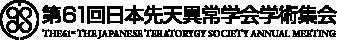 第61回日本先天異常学会学術集会