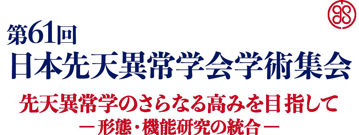 第61回日本先天異常学会学術集会 先天異常学の更なる高みを目指して ~形態・機能研究の統合~