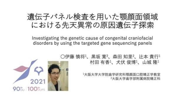 【O-55】遺伝子パネル検査を用いた顎顔面領域における先天異常の原因遺伝子探索
