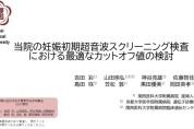 【O-51】当院の妊娠初期超音波スクリーニング検査における最適なカットオフ値の検討