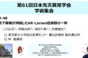 【O-48】嚥下障害が持続したAR-Larsen症候群の一例