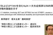 【O-47】SETおよびSPTAN1を含む9q34.11欠失症候群は知的障害と特徴的顔貌を示す