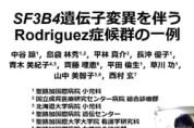 【O-46】SF3B4遺伝子変異を伴うRodriguez症候群の一例