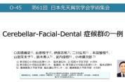 【O-45】Cerebellar-Facial-Dental症候群の一例