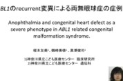 【O-41】ABL1のrecurrent変異による両無眼球症の症例