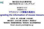 【O-40】マウスリソース情報の高度化