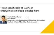 【O-39】顎顔面形成におけるGATA3の組織特異的役割