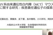 【O-35】ddY系由来遺伝性白内障(MCT)マウスに関する研究:疾患責任遺伝子の探索