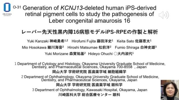 【O-31】レーバー先天性黒内障16病態モデルiPS-RPEの作製と解析