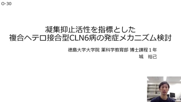 【O-30】凝集抑止活性を指標とした複合ヘテロ接合型CLN6病の発症メカニズム検討