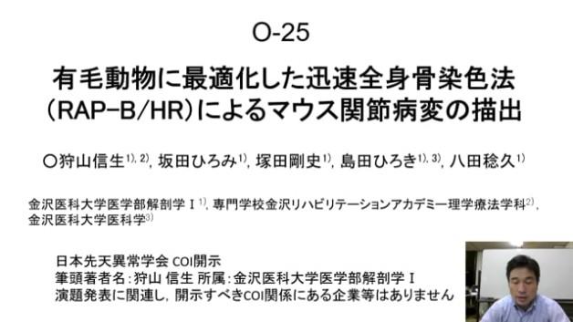 【O-25】有毛動物に最適化した迅速全身骨染色法(RAP-B/HR)によるマウス関節病変の描出