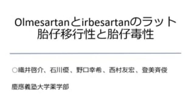 【O-18】olmesartanとirbesartanのラット胎仔移行性と胎仔毒性