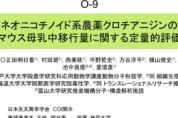 【O-9】ネオニコチノイド系農薬クロチアニジンのマウス母乳中移行量に関する定量的評価