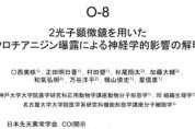 【O-8】2光子顕微鏡を用いたクロチアニジン曝露による神経学的影響の解明