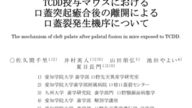 【O-6】TCDD投与マウスにおける口蓋突起癒合後の離開による口蓋裂発生機序について