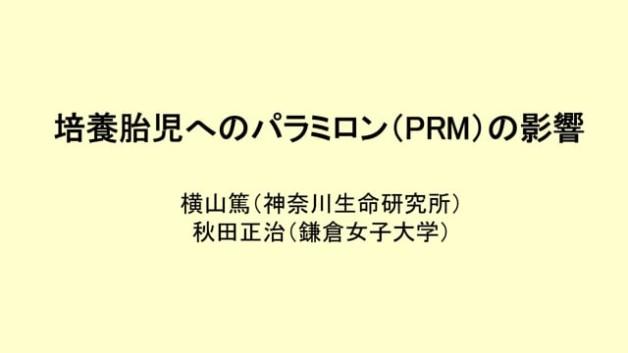 【O-3】培養胎児へのパラミロン(PRM)の影響