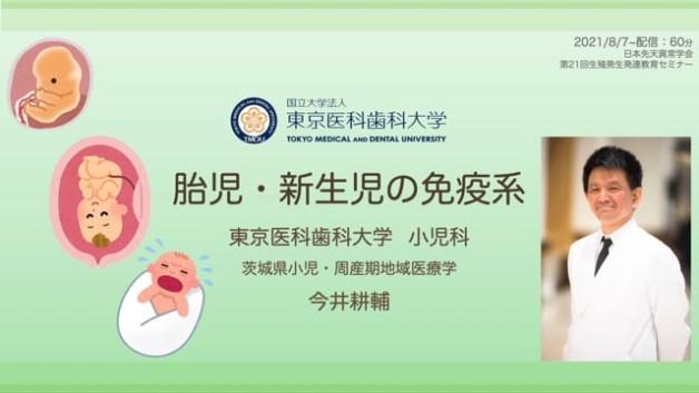 【ES-2】胎児・新生児期の免疫系