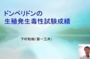 【S3-4】ドンペリドンの生殖発生毒性試験成績