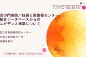 【S3-2】虎の門病院/妊娠と薬情報センター統合データベースからのエビデンス構築について