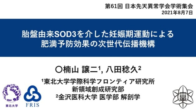 【SP-3(O-21)】胎盤由来SOD3を介した妊娠期運動による肥満予防効果の次世代伝播機構