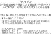 【SP-1(O-7)】母体免疫活性化の曝露による出生後の小胞体ストレス応答不良と炎症に対する感受性亢進の誘導