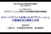 【S1-1】スマートデバイスを用いたゼブラフィッシュ行動解析法の開発と応用